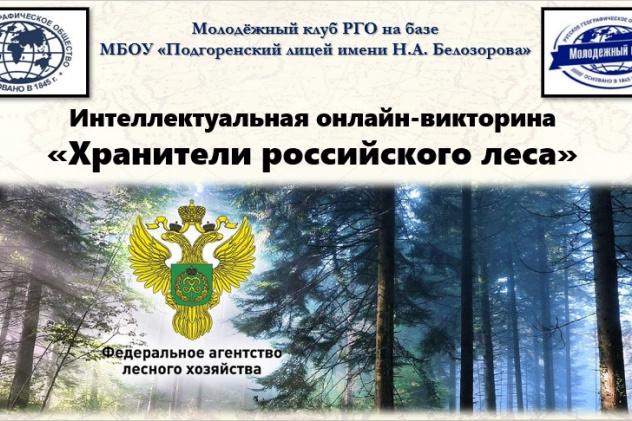 """""""День лесника-2021"""""""