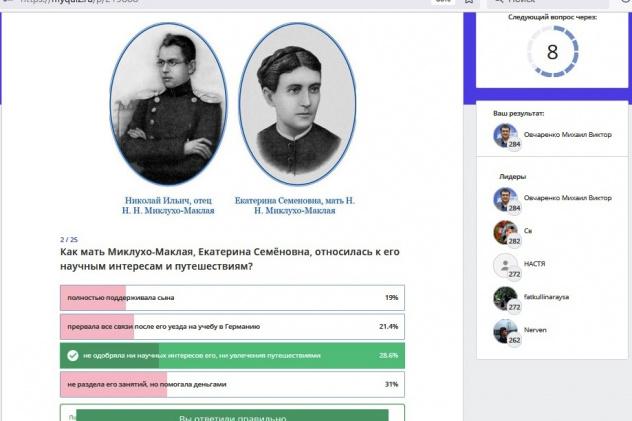 """""""Дорогами Миклухо-Маклая"""""""
