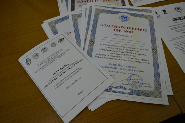 Воронеж ВГУ