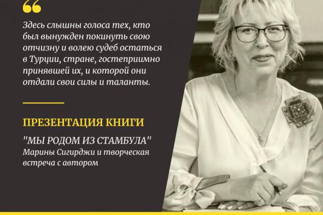 Предоставлено Молодежным клубом РГО г. Анкара
