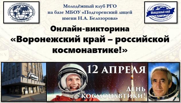 Космический марафон