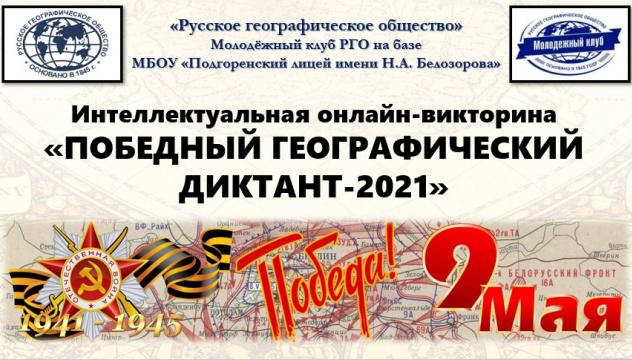 Победный географический диктант-2021