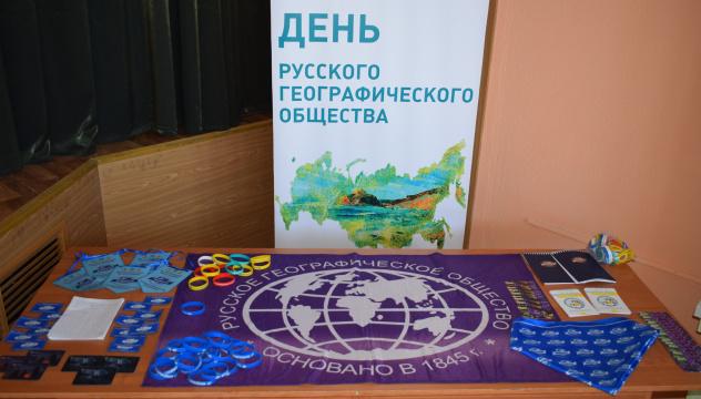 День РГО в Воронежской области