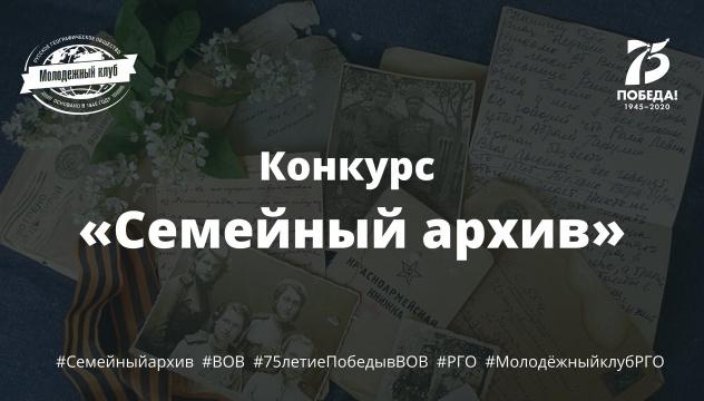 Иллюстрация предоставлена Молодёжным клубом РГО на базе отделения Общества в республике Алтай