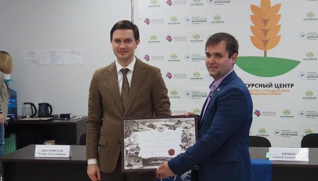 Вручение благодарности Русского географического общества