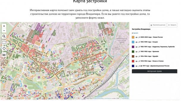 Интерактивная карта застройки
