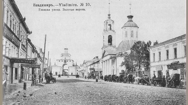 Центральная часть г.Владимира