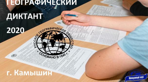 Молодёжный клуб РГО «Новое поколение»
