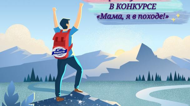 Молодежный клуб Крымского отделения РГО