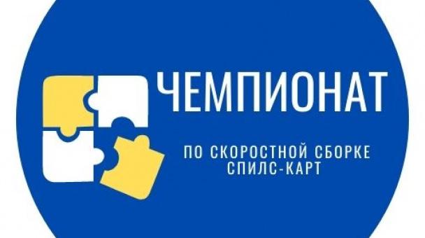 Логотип чемпионата