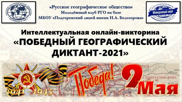 Логотип ПГД-2021