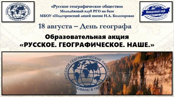 День географа. РГО-176