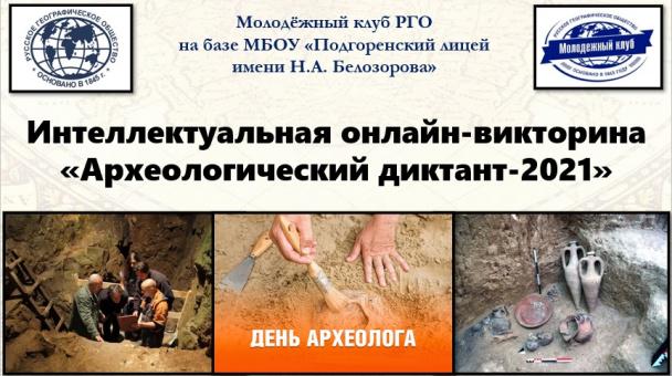 """Археологический диктант-2021"""