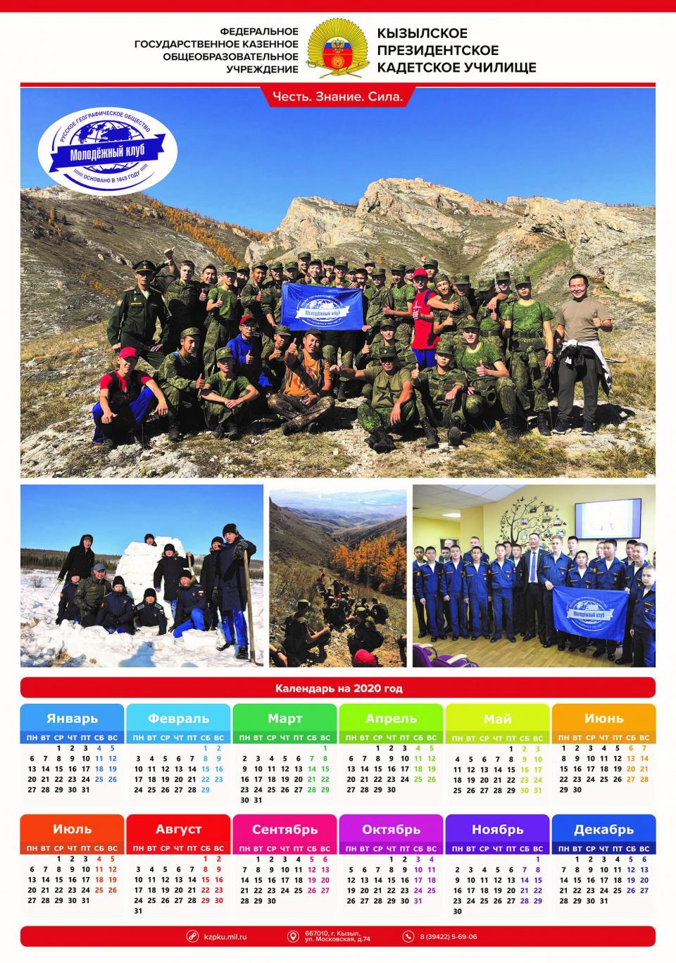 Календарь Молодежного клуба РГО на базе «Кызылского президентского училища»