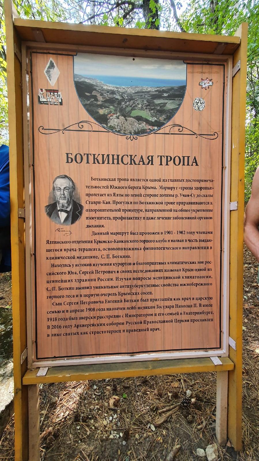 Информация о Боткинской «тропе здоровья» для особо любознательных